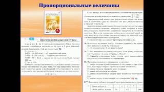 Обучение решению задач с пропорциональными величинами 06 02 2015 15 15 30