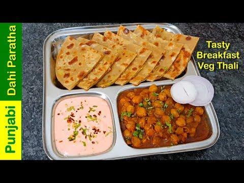 ऐसा टेस्टी और आसान नाश्ता आप गर्मियों में रोज़ बनाकर खाएंगे /Breakfast Recipes /Punjabi Dahi Paratha