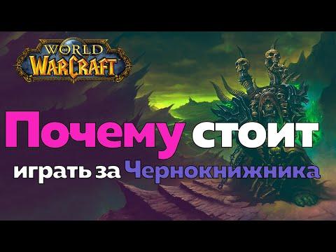 ИГРАТЬ ЗА ЧЕРНОКНИЖНИКА - Настолько ли силён? [World of Warcraft]