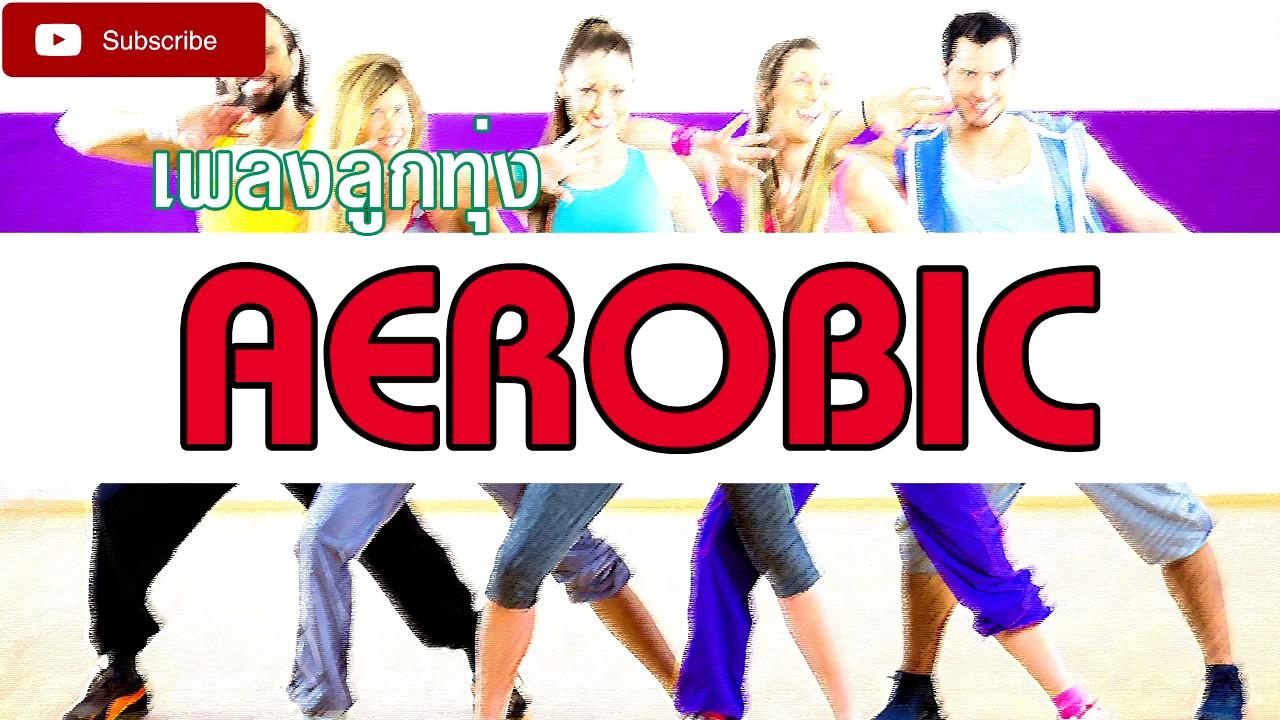 ลูกทุ่งแอโรบิค เพลงสำหรับเต้นแอโรบิค ออกกำลังกาย