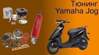 Тюнинг Yamaha Jog
