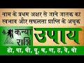 Kanya Rashi 2017, Virgo Sign 2017, Name First Letter Based Rashi System 2017