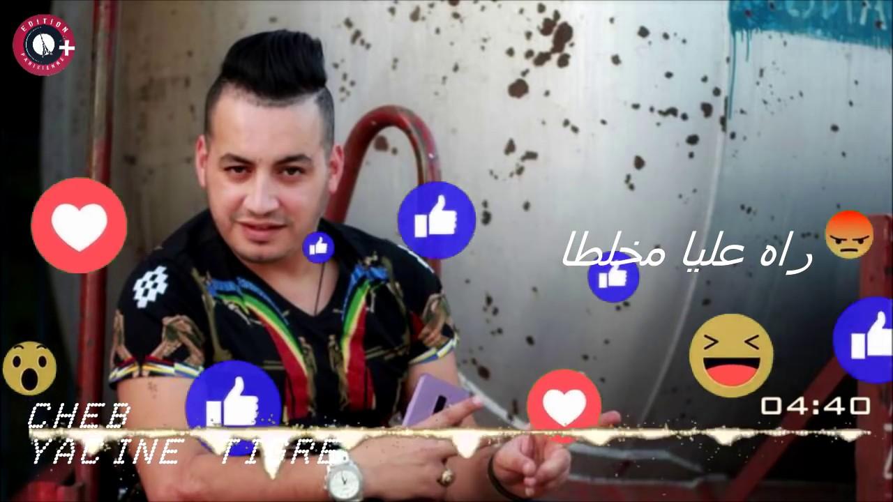 Yasine Tigre Raha 3aliya MeKhalta Avec Tipo Bel Abbes 2018 | راه عليا مخلطا