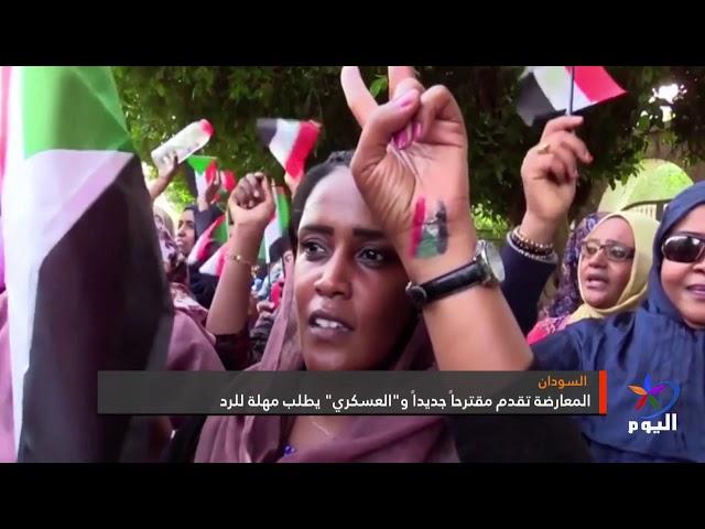 المعارضة السودانية تقدم مقترحاً جديداً و العسكري يطلب مهلة للرد