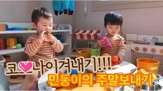 #120 쌍둥이육아 맑은공기와 함께한 집콕 브이로그 |…