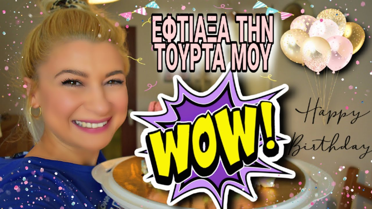 Φτιάχνω την τούρτα γενεθλίων μου!!!**Εντυπωσιακή**|Mama Mimi