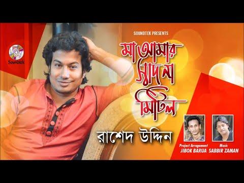 Amar Sadh Na Mitilo | আমার সাধ না মিটিলো | Rashed | New Bangla Song 2018