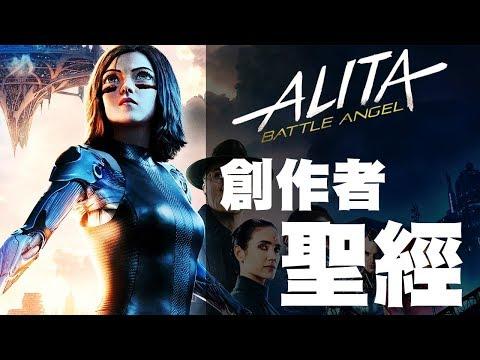 Alita: Battle Angel: 《戰鬥天使:銃夢》今年必看的創作者聖經 【劇透與過度解讀】#3