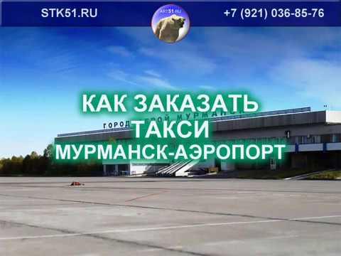 Заказать такси Мурманск