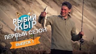 Рыбий ЖЫР - рыбалка в Астрахани (выпуск 1).