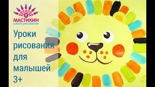Живопись гуашью для малышей 3-5 лет Рисуем льва гуашью