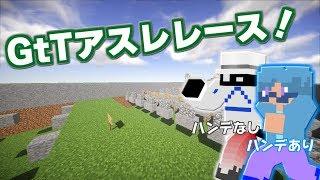 初心者vsアスレ勢 GtT:http://forum.minecraftuser.jp/viewtopic.php?t...