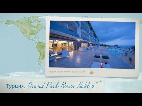 Видео отзыв об отеле Grand Park Kemer Hotel 5* Турция (Бельдиби)