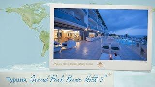 Видео отзыв об отеле Grand Park Kemer Hotel 5* Турция (Бельдиби)(Отзыв туристов об отеле в Бельдиби Grand Park Kemer Hotel 5* (Турция). Отель Grand Park Kemer находится в 28 км от аэропорта..., 2016-08-22T11:36:11.000Z)