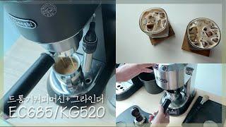 [홈카페용품] 드롱기커피머신 EC685 + 드롱기그라인…