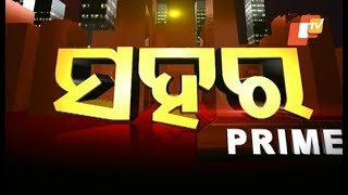 Sahara Prime  17  October 2018 Odisha TV
