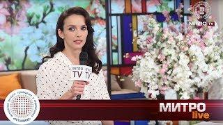 МИТРО LIVE. Репортаж с мастер-класса телеведущей Юлии Зиминой (Первый канал)