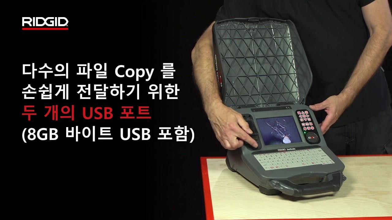 RIDGID SeeSnake® CS65x디지털 레코딩 모니터(Wi-Fi 지원)