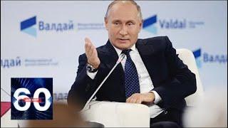 """Выступление Путина """"Валдае"""": какой сигнал он послал Западу? 60 минут от 18.10.18"""