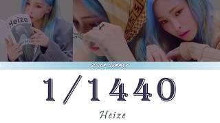 Heize (헤이즈) – 1/1440 (feat. Ji Chanel) Lyrics [Han, Rom, Eng]
