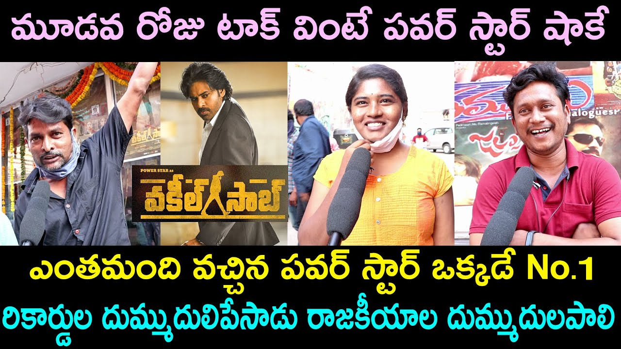 Vakeel Saab Movie 3rd Day Public Talk | Pawan Kalyan | Sriram Venu | Vakeel Saab Review | Dil Raju