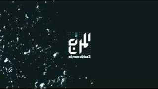 Gambar cover المربع - شبر مي | El Morabba3 - Sheber May