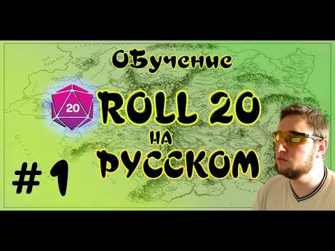 Roll20 Обучение Ролл20 на русском #1