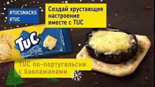 Рецепт от TUC по португальски из баклажанов с чесноком и сыром