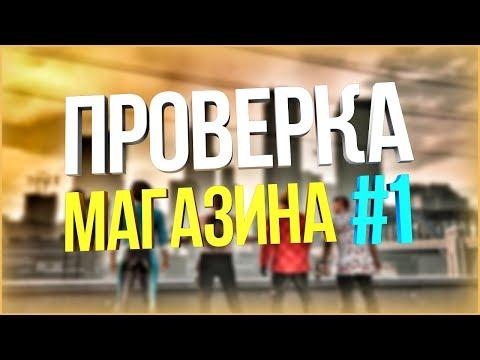 #1 ПРОВЕРКА МАГАЗИНА ЛОГОВ ОТ МИЛКИ - SampLog.Ru