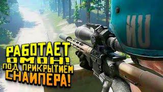 Escape From Tarkov 2019 - РАБОТАЕТ ОМОН! - РЕЙД ПОД ПРИКРЫТИЕМ СНАЙПЕРА!