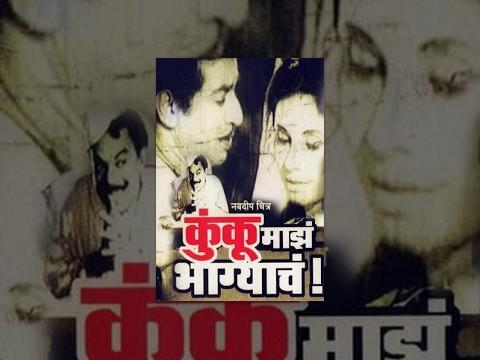 Kunku Mazhe Bhagyacha - Full Movie | Nutun Jayant, Satish Pulekar | Marathi Mythological Movie