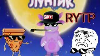RYTP Лунтик без матов  часть 3