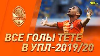 Все голы Тете в украинской Премьер лиге 2019 20 Чемпионский дубль и другие мячи