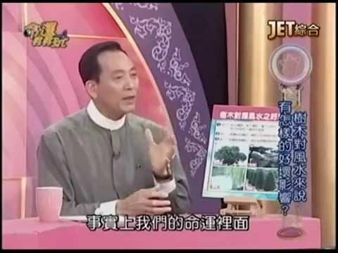 【命運好好玩】2014.11.6 風水問題百百種?! 下
