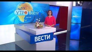 «Вести Алтай», утренний выпуск за 7 ноября 2019 года