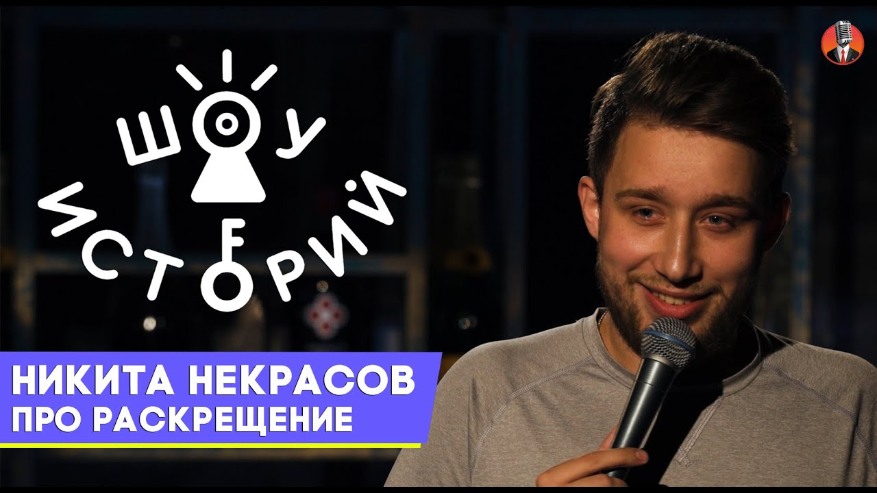 Никита Некрасов - Про Раскрещение [Шоу Историй]