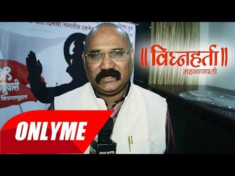 Vighnaharta Mahaganapati Press Conference : Interview of Producer Suryakant Khavale