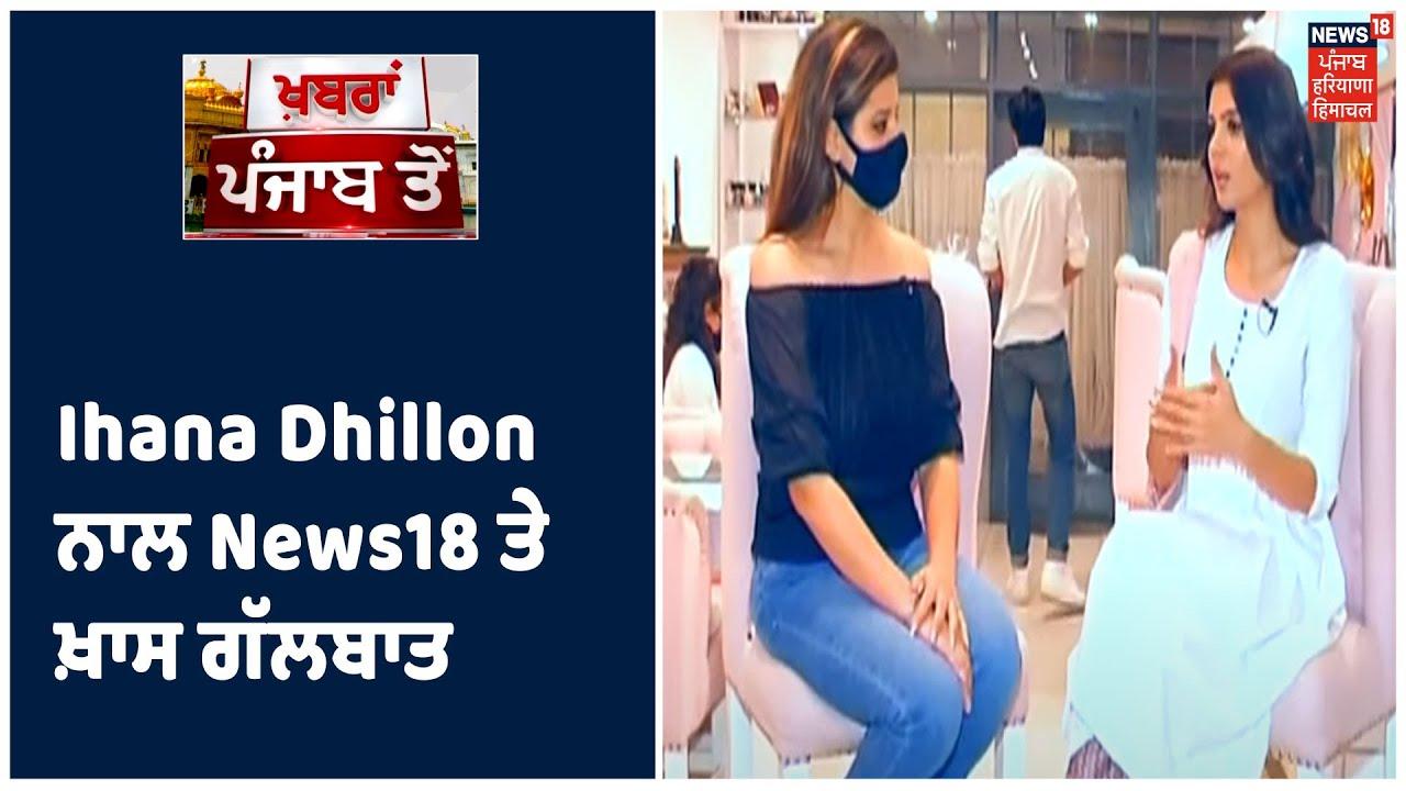 Star Unlock ! Ihana Dhillon ਨਾਲ News18 ਤੇ ਖ਼ਾਸ ਗੱਲਬਾਤ, ਆਪਣੀਆਂ ਫ਼ਿਲਮਾਂ ਤੇ Nepotism ਤੇ ਖੋਲ੍ਹੇ ਭੇਦ