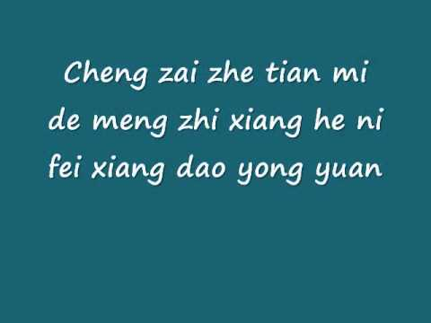 I Will- Zhang Li Yin with Lyrics
