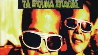 Ξύλινα Σπαθιά - Τραίνο Φάντασμα | Xilina Spathia - Treno Fantasma (Official Audio)