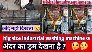 Industrial washing machine, global laundry equipment, (hindi)