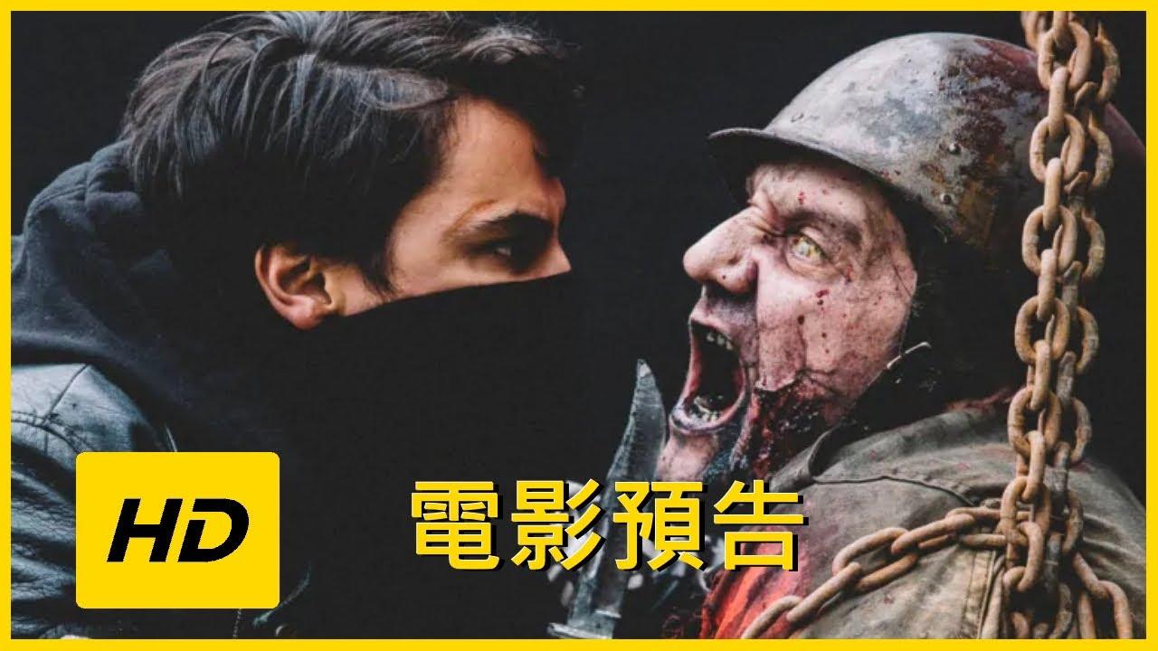 《血疫》HD中文字幕電影預告【Blood Quantum】HD Movie Trailer | JELLY MOV3 | 臺版預告 - YouTube