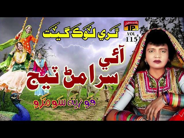Aai Siraman Teej - Fozia Soomro - Sindhi Hits Old Song - Best Sindhi Song - TP Sindhi