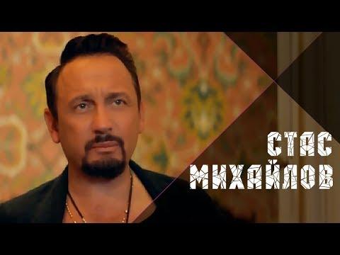 Стас Михайлов - Нас обрекла любовь на счастье (Official Video 2017)