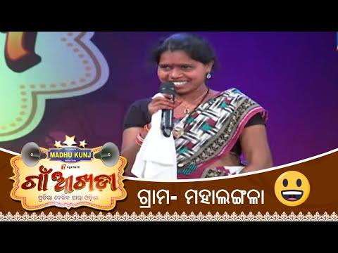 ଗାଁର ପ୍ରଥା | Gaon AKhada | Odisha Culture And Tradition | Papu Pom Pom | Tarang TV