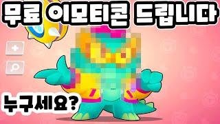 에드거 다음 신규브롤러 유출떡밥?! 공짜로 브롤 이모티…