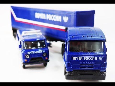 🚗 Модельки УАЗ-452 «Буханка» и Грузовик КАМАЗ с прицепом от Почта России.🇷🇺