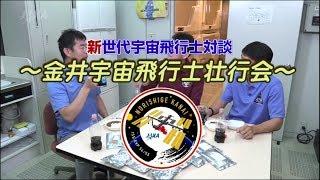 新世代宇宙飛行士対談 ~金井宇宙飛行士壮行会~ 前編 金井宣茂 検索動画 8