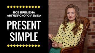 Present Simple | Все времена английского языка
