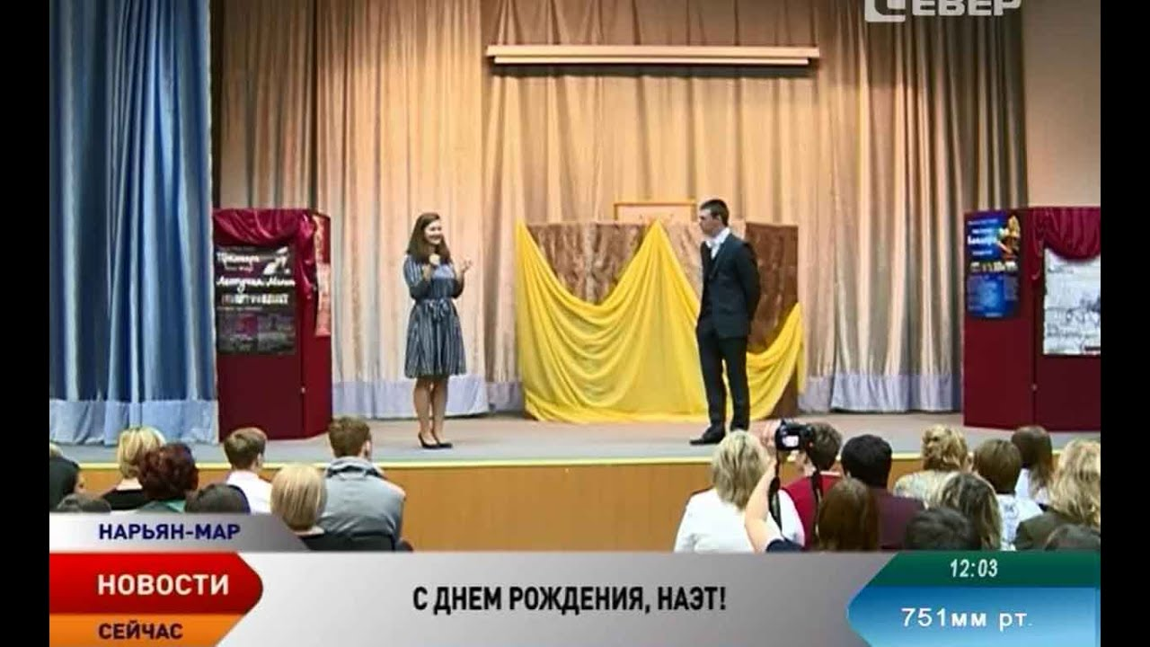 Ненецкий аграрно-экономический техникум отметил день рождения новым спектаклем